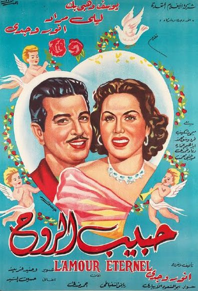 Vintage Arab movie poster